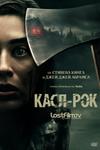 Касл-Рок (2 сезона)
