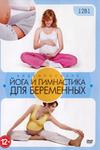 Йога и гимнастика для беременных