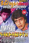 Звезды Индийского кино: Митхун Чакраборти. Выпуск 1 (13в1)