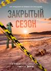 Закрытый сезон (28 серий, полная версия) (2020)
