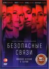 Безопасные связи (8 серий, полная версия) (2020)