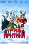 Стражи арктики 2019 (2D)