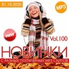 Новинки С Разных Популярных MP3 Сайтов Vol.100 (2020)