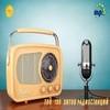 Лучшие из лучших: Top 100 хитов радиостанций [Сентябрь] (2020)