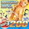 Звездная 200-ка 50x50 (2020)