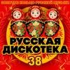 Русская Дискотека 38 (2020)