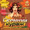 Осенний Кураж (2020)