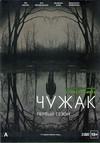Чужак 1 Сезон (10 серий) (2 DVD) (2020)