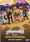 Playmobil фильм Через вселенные (2020)