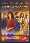 Афера в Майами (2020)