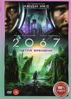 2067 Петля времени (2020)