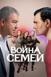Война семей (20 серий, полная версия) (2020)