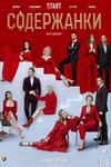 Содержанки 2в1 (два сезона, 16 серий, полная версия) (2020)