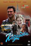 Казанова (8 серий, полная версия) (2020)