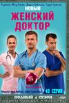 Женский доктор 5 (пятый сезон, 40 серий, полная версия) (2020)
