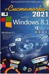 Системочка 2021: Windows 8.1 + MS Office 2016 + Программы
