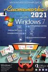 Системочка 2021: Windows 7 + MS Office 2016 + Программы