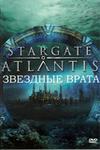 Звездные врата: Атлантида (Полная версия)