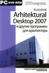 Architectual Desktop 2007 и другие программы для архитектора