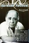 Евгений Леонов коллекция