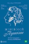 Живой Пушкин