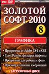 Золотой софт 2010 диск 8 (Графика)