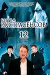 Битва экстрасенсов (сезон 12, серии 14) [2011,SATRip]