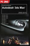 Полная антология  Autodesk 3ds Max  2000-2010