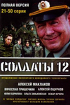 Солдаты 12