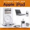 Лучший софт для Apple iPod