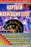 Карты и Навигация 2007