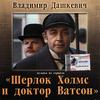 Владимир Дашкевич - Шерлок Холмс и доктор Ватсон