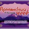 А.Каспарян - Армянский дудук. Любимые мелодии
