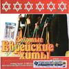 Еврейское Золото - Сборник лучших еврейских песен 2CD