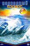 Подводный космос /микрокосмос / Aliens of the Sea / Microcosmos