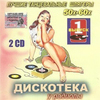 Дискотека у Радиолы - Лучшие танцевальные шлягеры 50-60гг. Выпуск-1