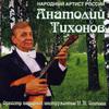 Анатолий Тихонов  и оркестр народных инструментов Н.П. Осипова