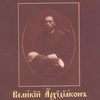 Великий архидиакон Константин Васильевич Розов