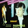 Раймонд Паулс - Диалог. Поет Валерий Леонтьев