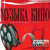 Музыка кино прошлых лет