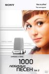 Sony DVD караоке 1000 песен 2DVD версия 2 - 2008, DVD-AUDIO Dolby AC3 48000Hz stereo 192Kbps