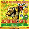 Золотые хиты дискотек 80х-90х