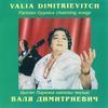 Валя Димитриевич - Цыган Парижа напевы милые