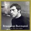 Высоцкий Владимир - Золотая Коллекция RCD  + Высоцкий на языках мира