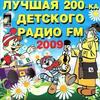 Лучшая 200-ка Детского Радио-FM