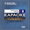 Мастер караоке - Армянские песни, часть 1 2009, AC3 , 224