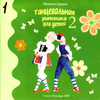 Т. Суворова - Танцевальная ритмика для детей - 2006 вып.1 - 5;