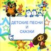 Детские песни и сказки