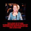 Татьяна Петрова + Национальный оркестр народных инструментов им Осипова 2CD