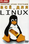 """""""Золотой архив программ."""" Все для Linux"""